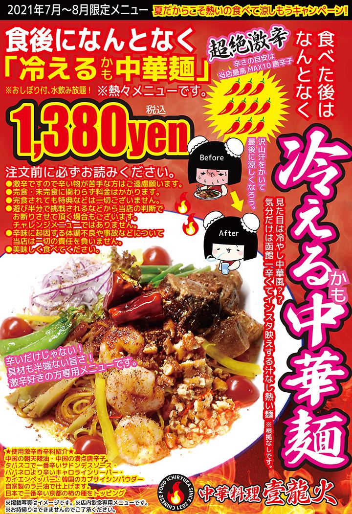 食後になんとなく「冷えるかも中華麺」